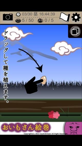 「おいもさん絵巻 -栽培収穫ゲーム-」のスクリーンショット 1枚目