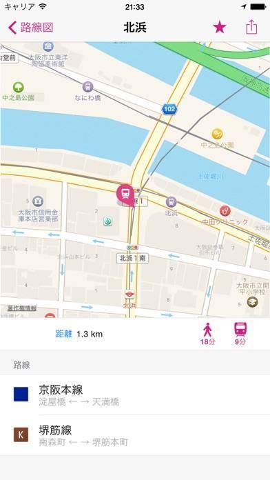 「大阪路線図 無料版」のスクリーンショット 2枚目