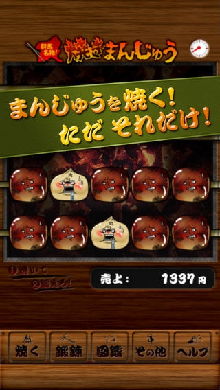 「群馬名物!焼きまんじゅう」のスクリーンショット 2枚目