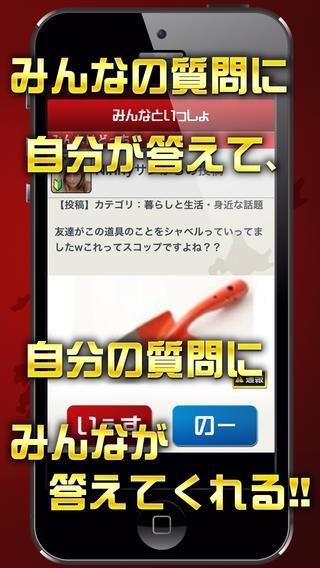 「みんなといっしょー日本国民大調査で悩みを解決!」のスクリーンショット 3枚目