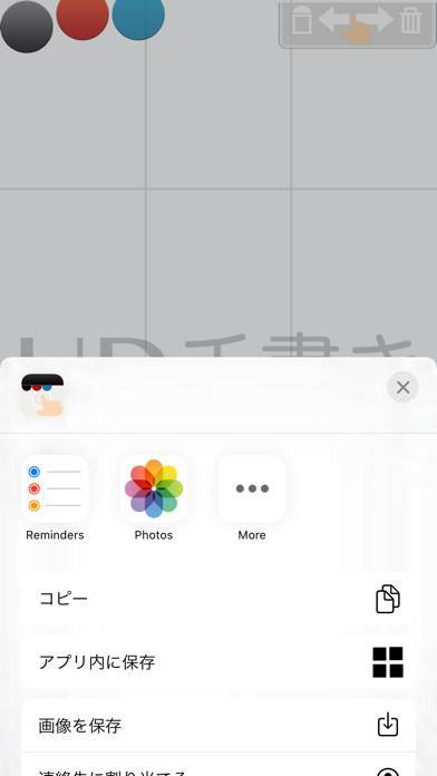 「UD手書き - かんたん操作の手書きアプリ」のスクリーンショット 3枚目