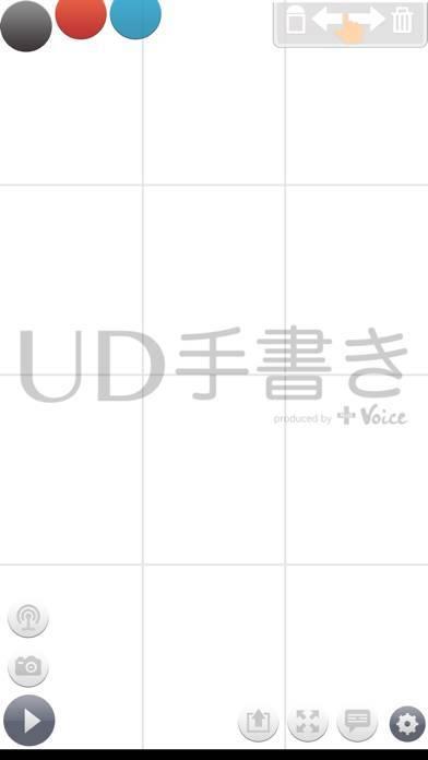 「UD手書き - かんたん操作の手書きアプリ」のスクリーンショット 1枚目