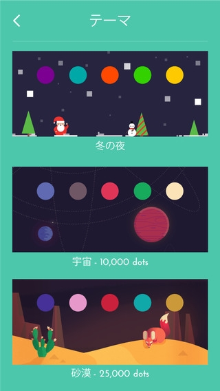 「Dots: A Game About Connecting」のスクリーンショット 3枚目