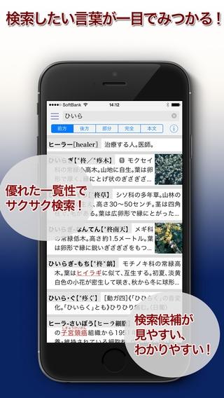「大辞泉」のスクリーンショット 1枚目