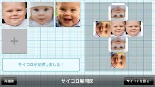 「カオコロ - みんなの顔でサイコロ作成! 集合写真を撮れば顔認識ですぐ遊べるよ!」のスクリーンショット 2枚目