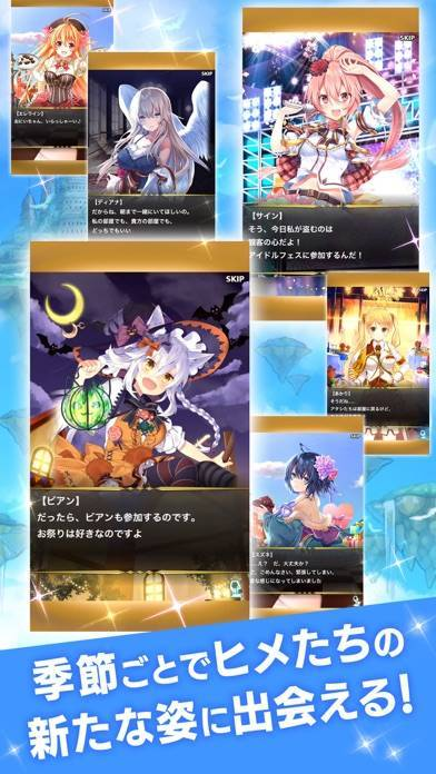「神姫覚醒メルティメイデン【本格美少女ゲームアプリ】」のスクリーンショット 3枚目