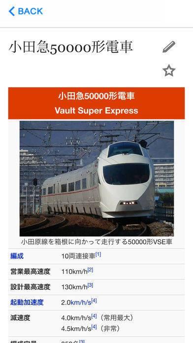 「TrainsBook 列車辞典」のスクリーンショット 2枚目
