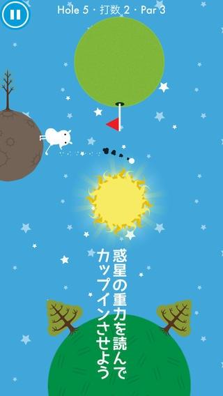 「無重力パズル・星のゴルフ」のスクリーンショット 2枚目