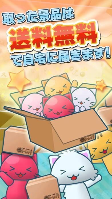 「クレーンゲーム「トレバ」」のスクリーンショット 3枚目