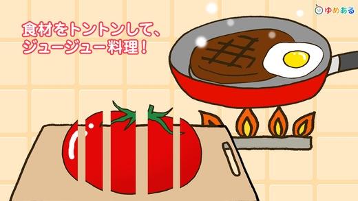 「親子で料理!キッチントントン (クッキングおままごと)」のスクリーンショット 2枚目
