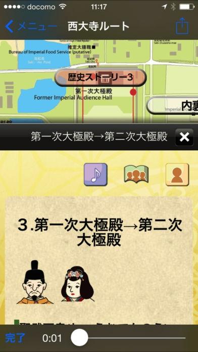 「なら平城京歴史ぶらり」のスクリーンショット 3枚目