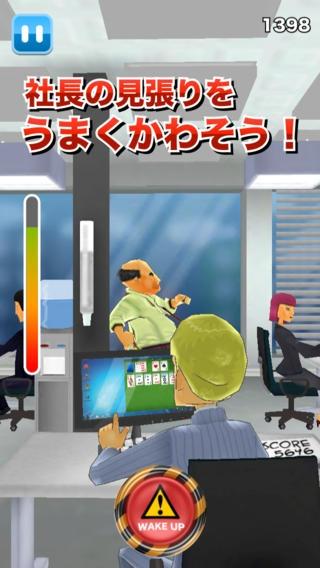 「会社で寝よう! - 社長と社員の居眠りバトルゲーム」のスクリーンショット 3枚目