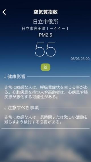 「大気チェッカー(空気質指数)-無料版」のスクリーンショット 3枚目