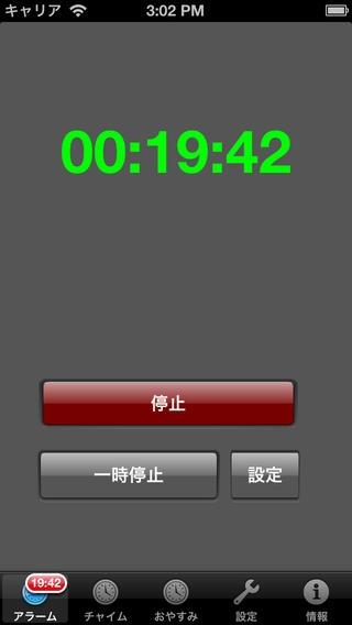 「10-Key Timer」のスクリーンショット 3枚目