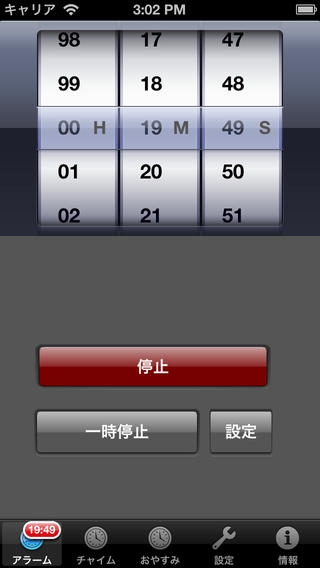 「10-Key Timer」のスクリーンショット 2枚目