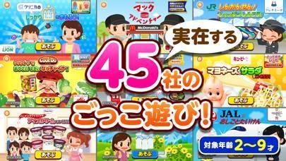 「ごっこランド 子供ゲーム・幼児と子供の知育アプリ」のスクリーンショット 2枚目