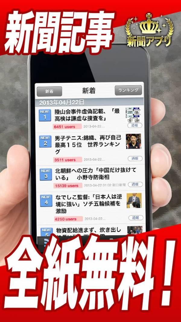 「全紙無料!新聞 for iPhone」のスクリーンショット 1枚目