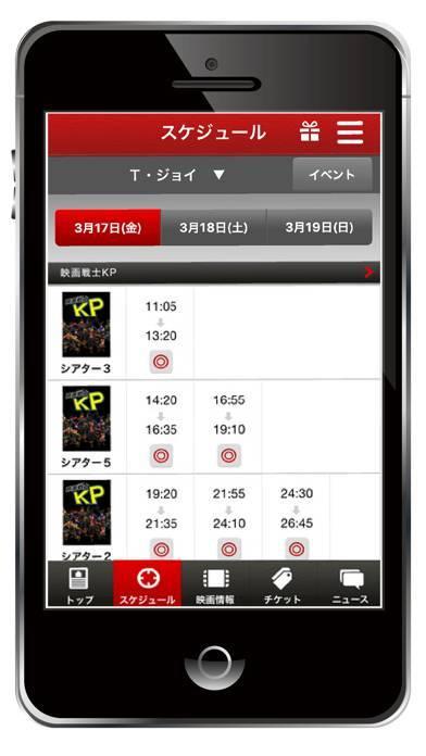 「キネパス アプリでカンタン便利な映画チケット予約」のスクリーンショット 3枚目