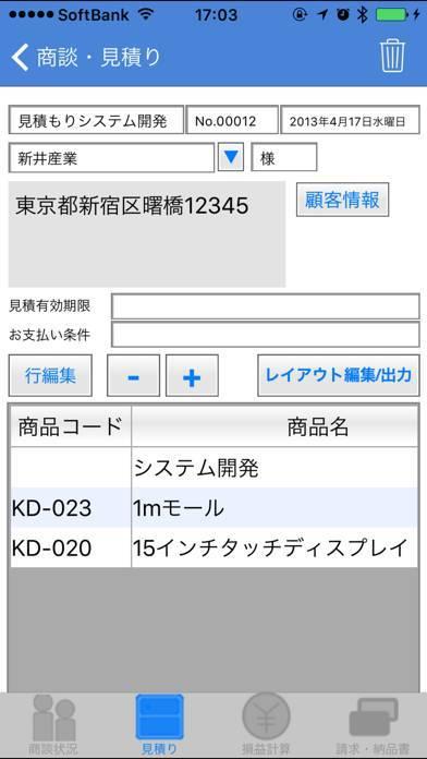 「見積書作成 Pro」のスクリーンショット 3枚目