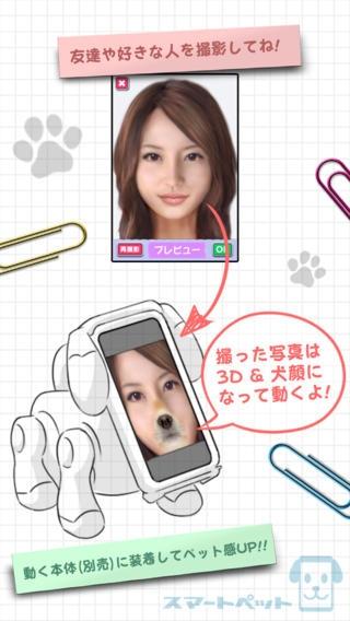 「smartpetDX」のスクリーンショット 1枚目