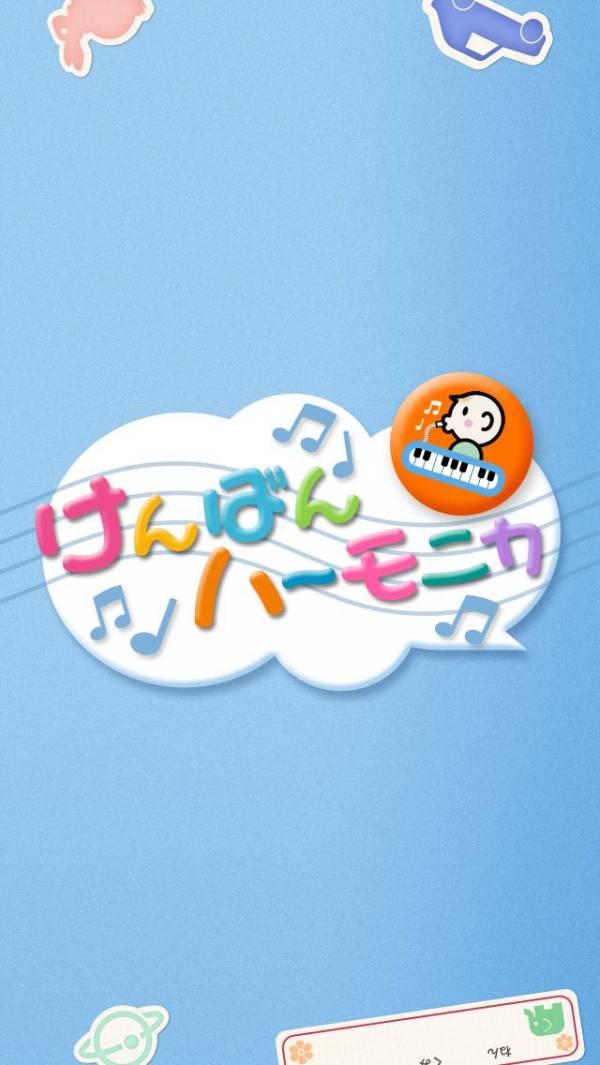 「iKenhar:けんばんハーモニカ」のスクリーンショット 1枚目
