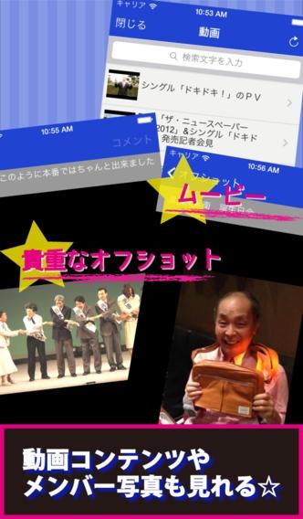 「【公式アプリ】ザ・ニュースペーパー」のスクリーンショット 3枚目