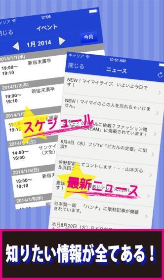 「【公式アプリ】ザ・ニュースペーパー」のスクリーンショット 2枚目