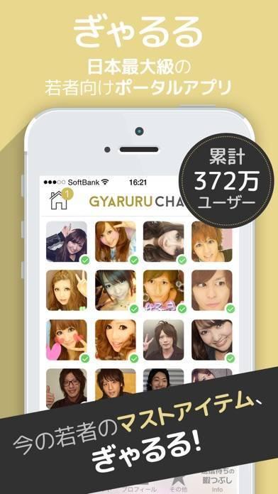 「ぎゃるる 日本最大級のリア充向けアプリ」のスクリーンショット 1枚目