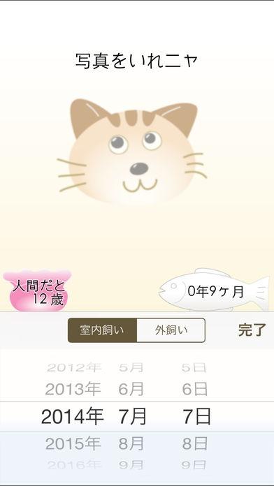 「ニャンコいくつ?愛猫の年齢を計算して写真で保存!」のスクリーンショット 2枚目