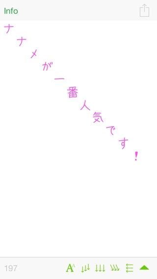 「タテL - LINE(ライン)へ縦書きメッセージを送ろう!」のスクリーンショット 3枚目