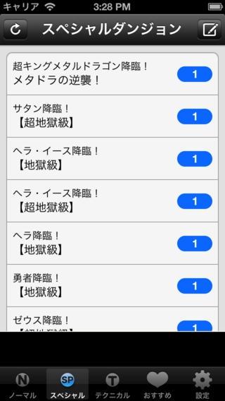 「究極!!ノーコンパーティ〜テンプレート紹介〜 forパズドラ」のスクリーンショット 3枚目