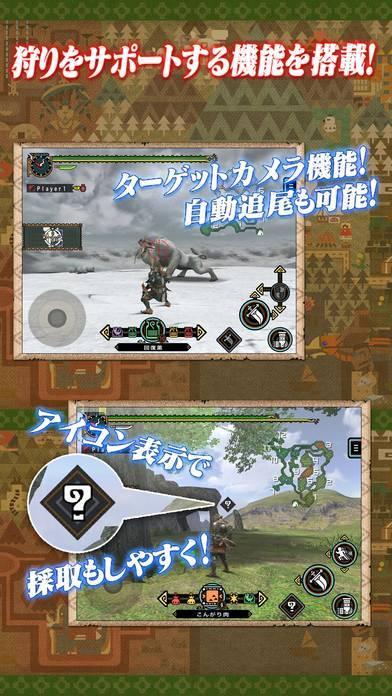 「MONSTER HUNTER PORTABLE 2nd G for iOS」のスクリーンショット 3枚目
