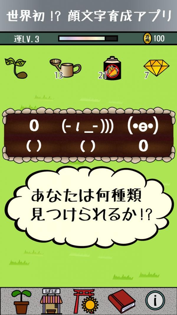 「顔文字育成」のスクリーンショット 1枚目