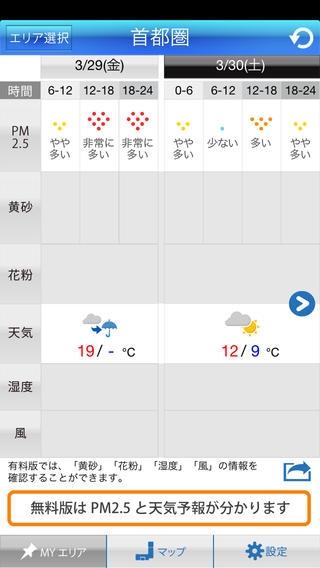 「PM2.5・黄砂アラート:お天気ナビゲータ」のスクリーンショット 1枚目