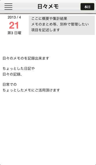 「日々メモ」のスクリーンショット 1枚目