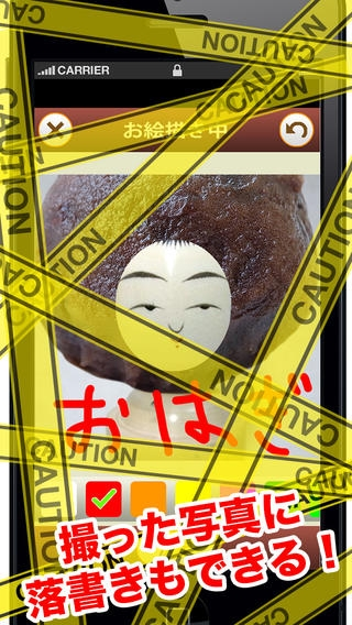 「おはぎカメラ〜無料●女子高生に話題!?●おはぎをかぶった可愛いアイコンが作れる画像合成アプリ〜写真を撮ってTwitter Facebookでシェアしよう!」のスクリーンショット 2枚目