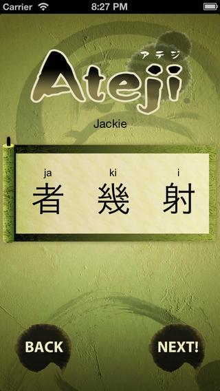「Ateji」のスクリーンショット 2枚目