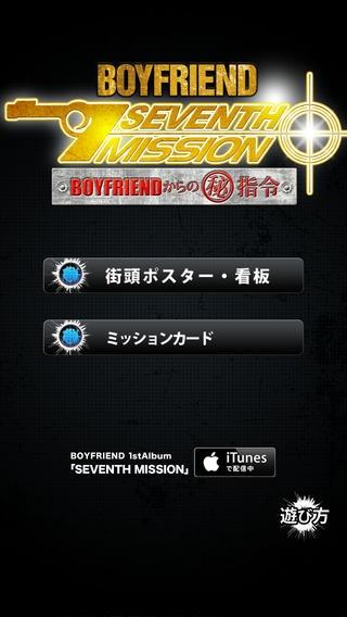 「BF-JP」のスクリーンショット 2枚目