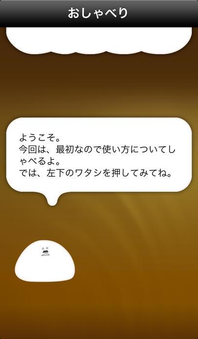 「モヤっさん」のスクリーンショット 2枚目