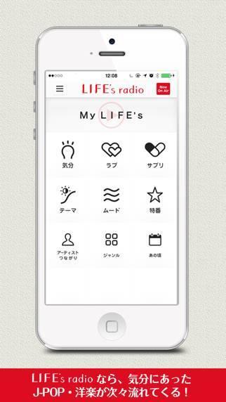 「LIFE's radio~新曲・ヒット曲が聴き放題!!ラジオステーションを作れるパーソナルラジオ」のスクリーンショット 2枚目
