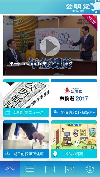「公明アプリ」のスクリーンショット 1枚目