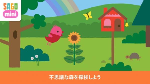 「サゴミニ 森の冒険」のスクリーンショット 1枚目