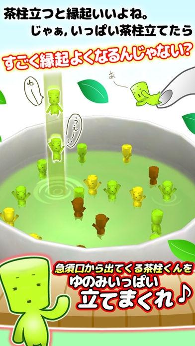 「茶柱くん - 無料 の 癒し系 ゲーム -」のスクリーンショット 1枚目