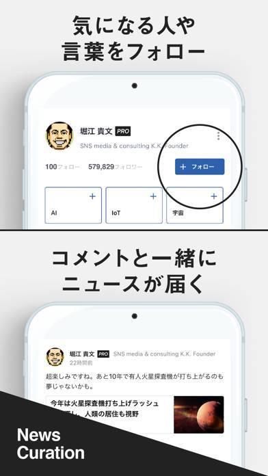 「NewsPicks(ニューズピックス)」のスクリーンショット 3枚目