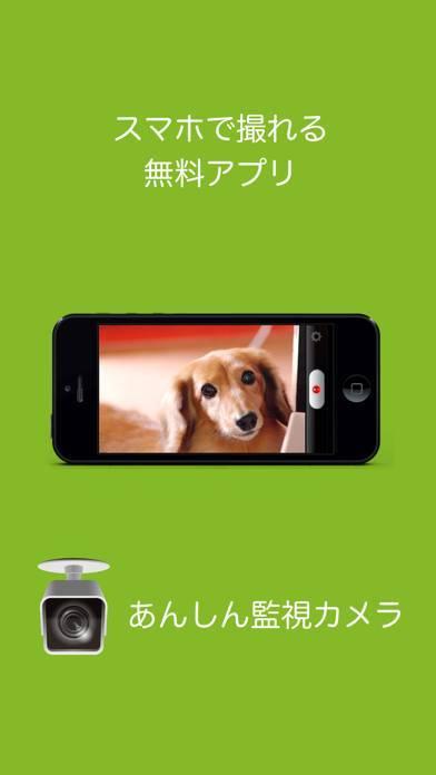 「あんしん監視カメラ - すぐに使える無料の防犯カメラアプリ」のスクリーンショット 1枚目