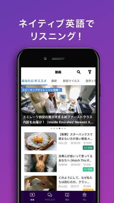 「動画で英語学習 - VoiceTube」のスクリーンショット 1枚目