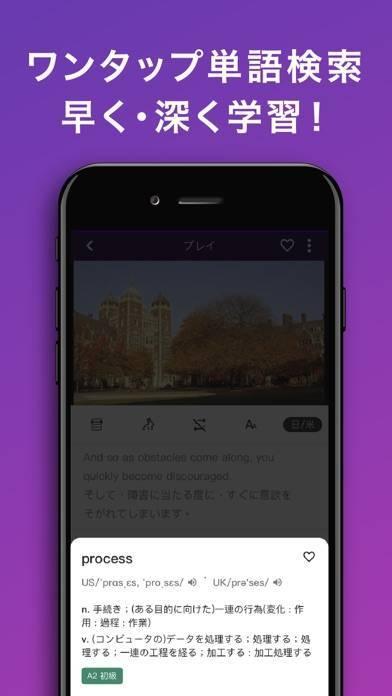 「動画で英語学習 - VoiceTube」のスクリーンショット 2枚目