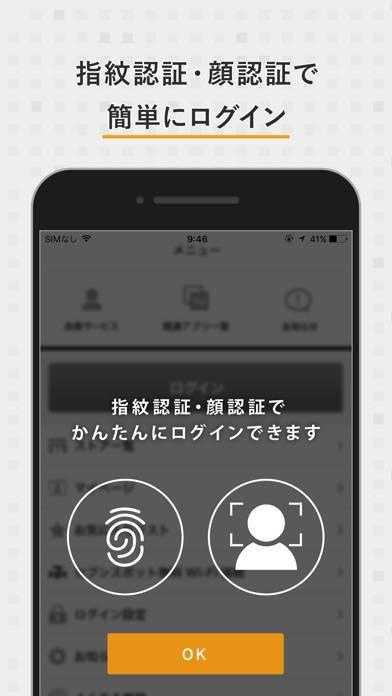 「オムニ7アプリ」のスクリーンショット 3枚目
