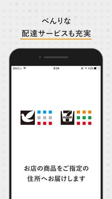 「オムニ7アプリ」のスクリーンショット 2枚目