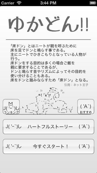 「ゆかどん2〜ひきこもり脱出ゲーム〜」のスクリーンショット 1枚目